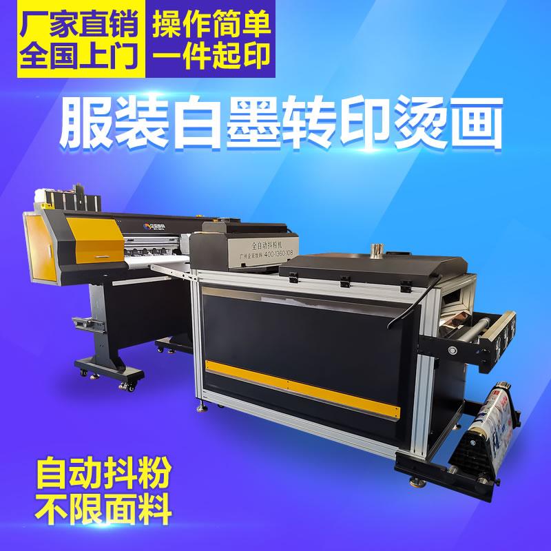 佳印美BM600白墨直喷柯式烫画机PET膜转印T恤打印机