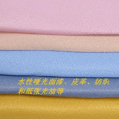 水性哑光树脂ACURE871水性哑光树脂纺织皮革