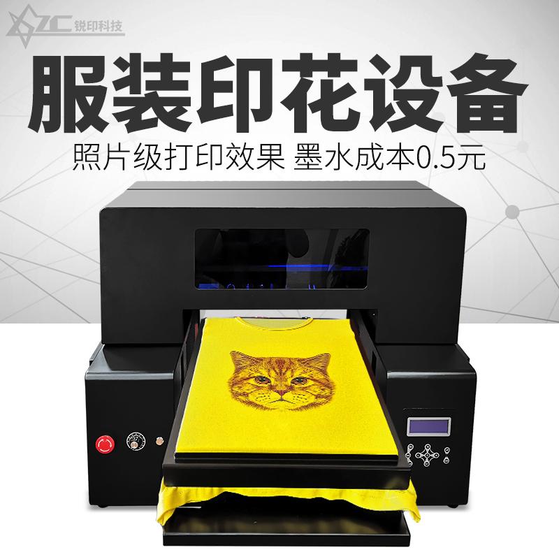 能在T恤卫衣上打印机图案的机器欣芝彩平板打印机潮图服装印花打印机