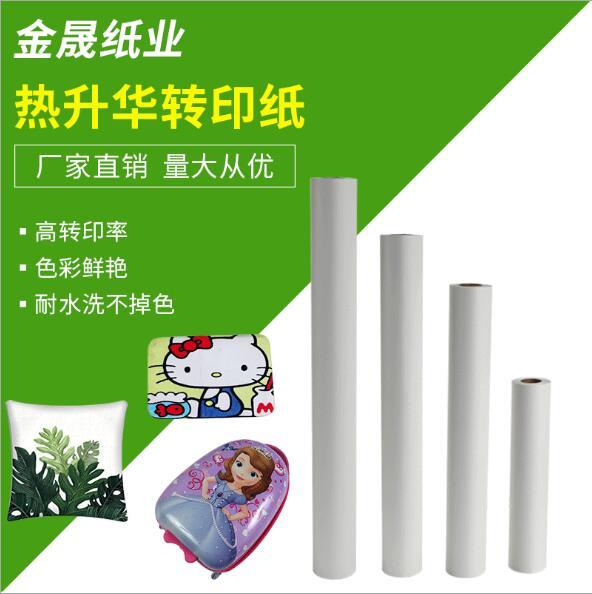 厂家直销快干型热升华转印纸100g热转印纸升华纸12米多种规格