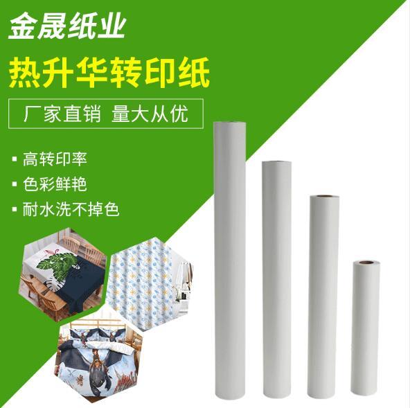 厂家供应100克183米热转印纸热升华转印纸定做印花纸