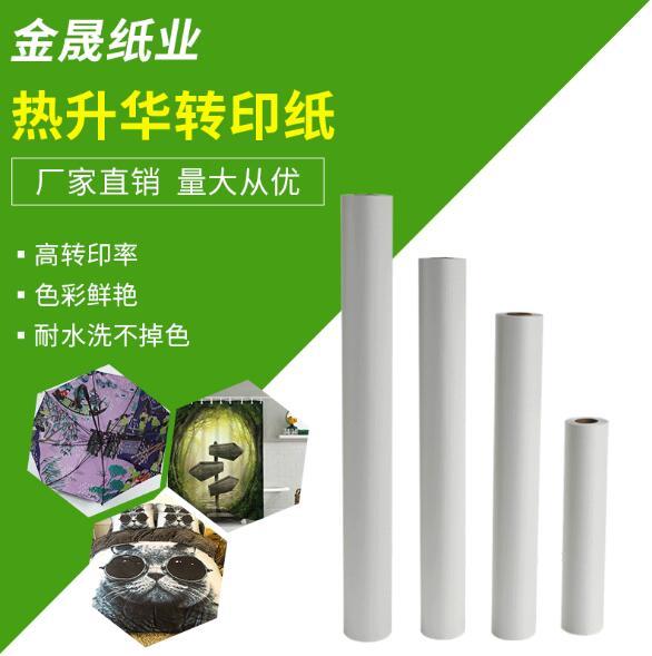 厂家直销100g热升华转印纸新款13米热升华纸转移印花纸批发