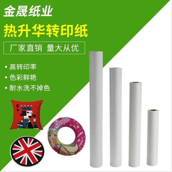 厂家直销100g热转移印花纸18米热升华转印纸热升华纸规格可定做