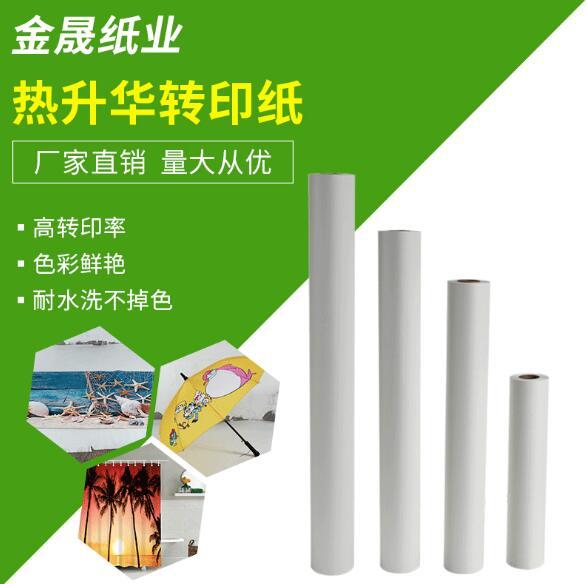 现货供应100克172米转印纸卷筒装100米卷热升华转印纸厂家