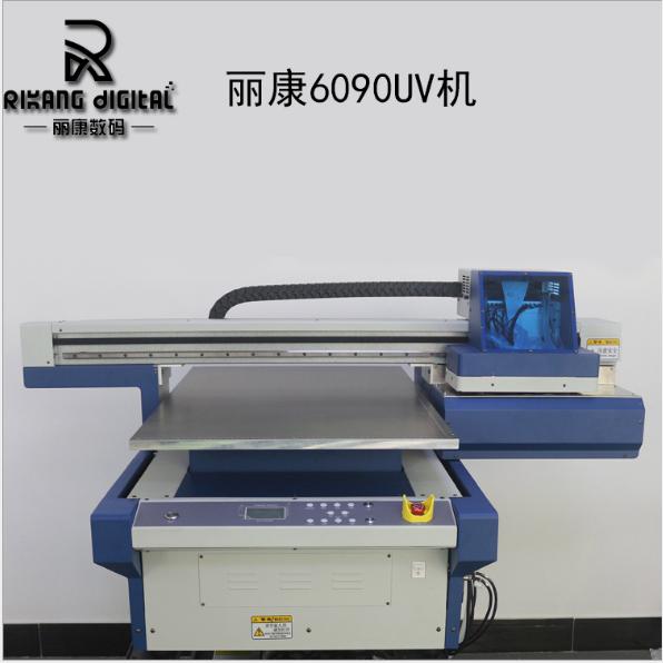 丽康6090UV平板打印机