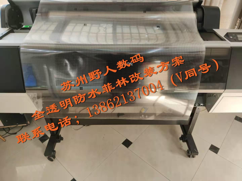 匹布印花菲林机,全透明防水喷墨菲林打印机