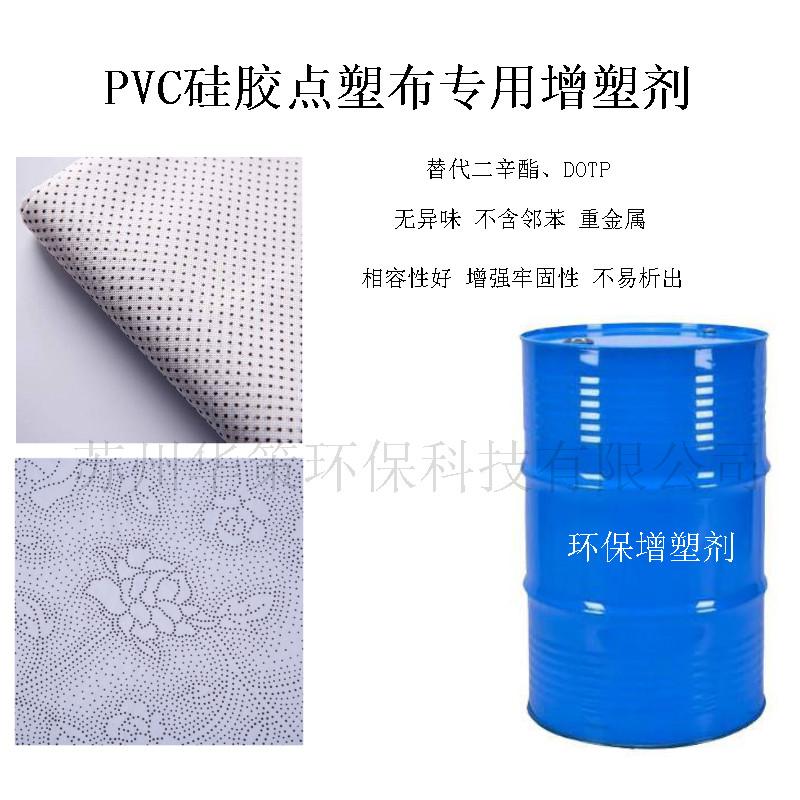 pvc印花助剂抗老化不析出附着力强厂家直销