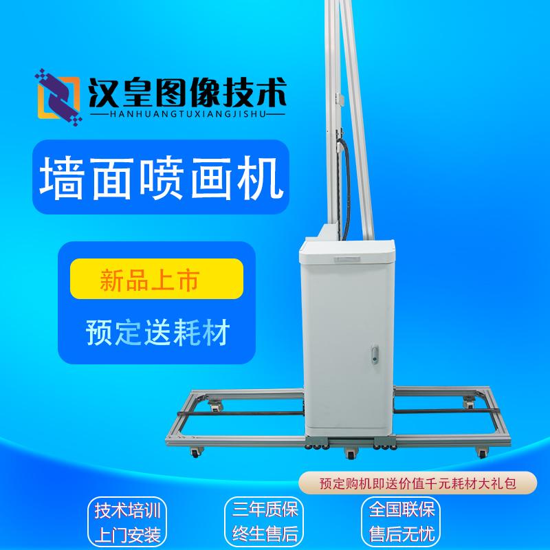 武汉8D墙体彩绘机,汉皇图像品质保证