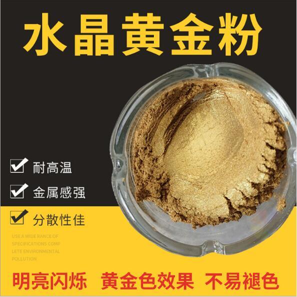 佛像工艺品用水晶黄金粉墙纸壁纸水晶黄金珠光粉丝网印刷黄金粉
