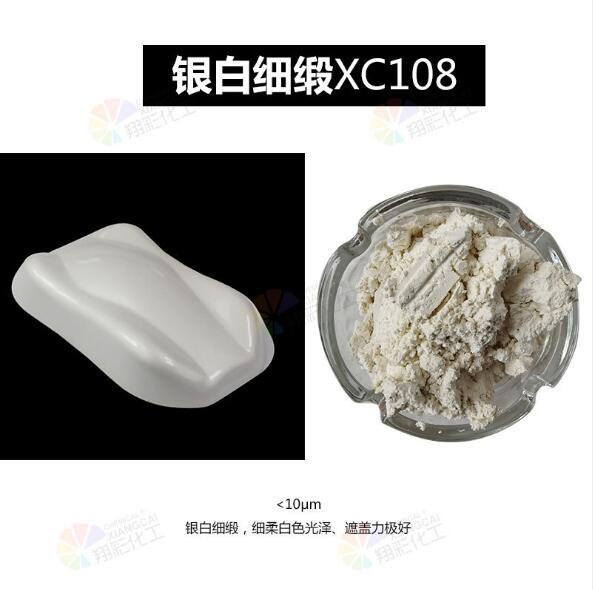 色母粒银白珠光粉电器3C外壳喷涂珠光粉油墨印刷纸张用珠光粉