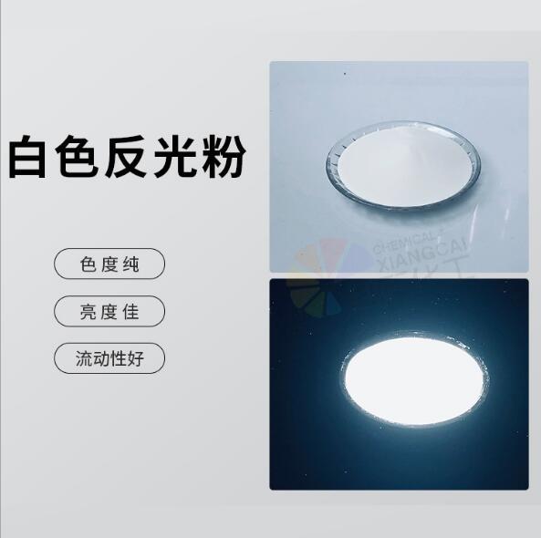涂料涂层白色反光粉反光膜反光胶带白色反光粉反光标识反光粉