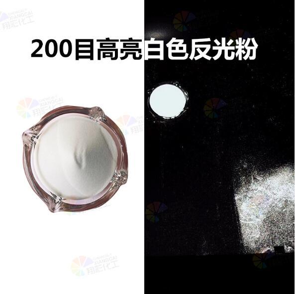 反光膜反光布白色反光粉道路施工反光粉反光材料白色反光粉