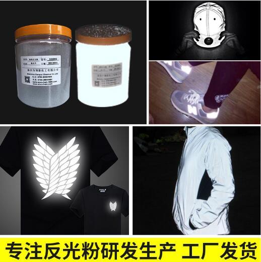 反光材料灰色反光粉反光胶带高折射反光粉服装印花灰色反光粉