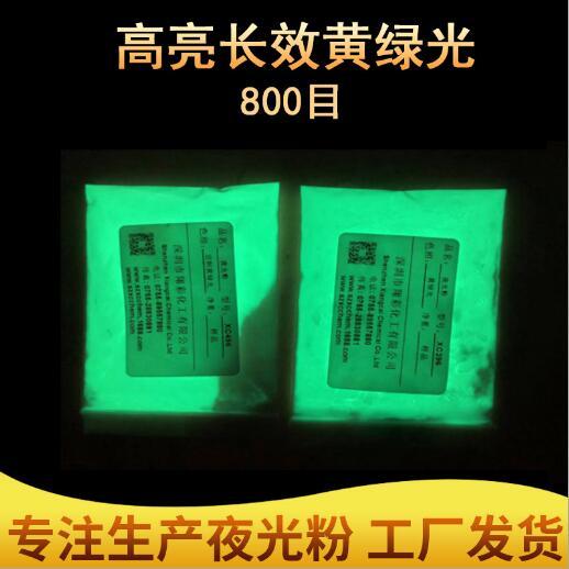 丝网印刷黄绿光夜光粉水族渔具夜光粉玩具注塑高亮夜光粉