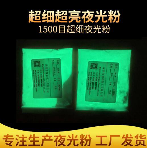 1500目超细黄绿光夜光粉凹印抽丝超亮夜光粉油漆油墨高亮夜光粉
