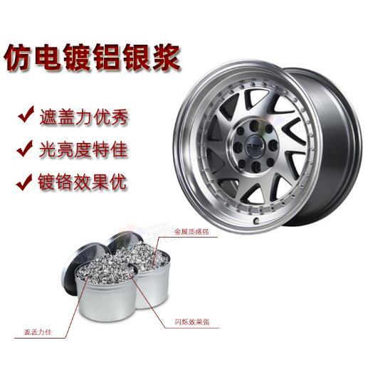 厂家供应仿电镀铝银浆塑料漆汽车漆铝银浆工艺品银色专用铝银浆