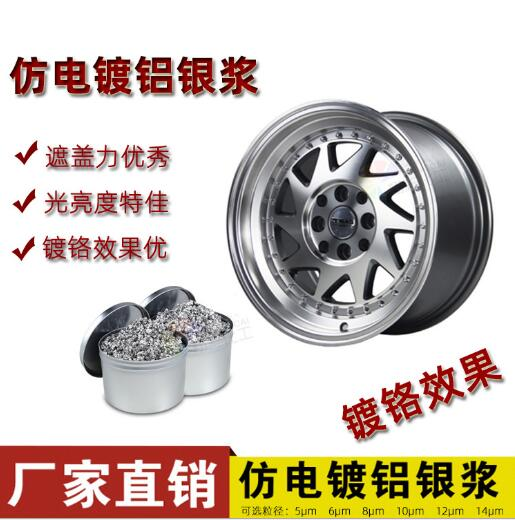 丝网印刷喷涂仿电镀铝银浆高级汽车漆塑料漆3C外壳漆专用铝银浆