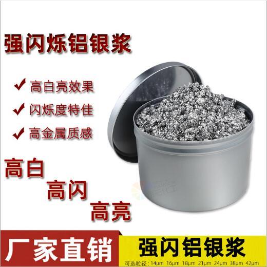 超亮闪光效果24μm强闪银浆五金漆塑胶喷漆用铝银浆强闪光银浆