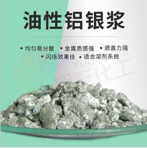 厂家供应油漆油墨印刷用细白亮铝银浆仿电镀铝银浆强闪铝银浆
