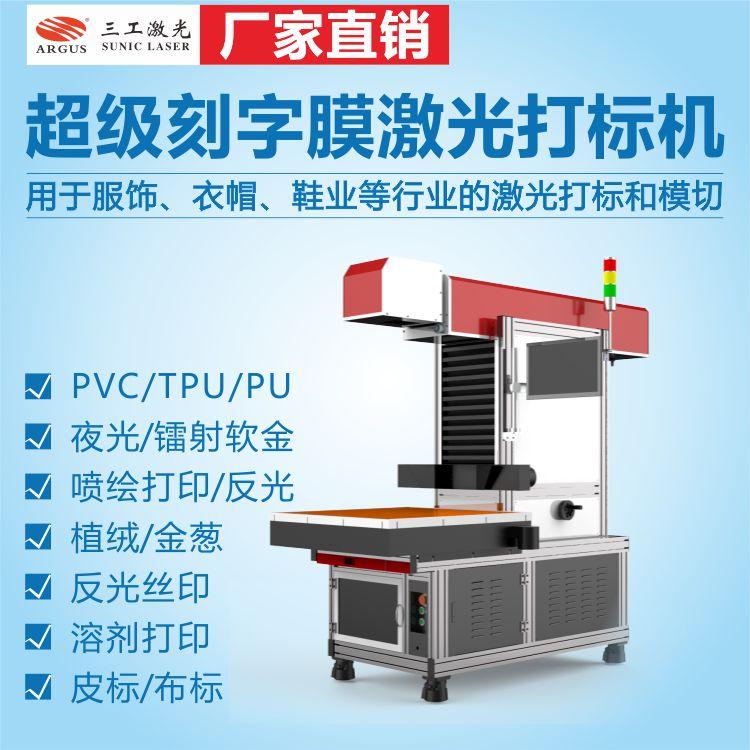 烫画服装辅料热刻字膜切割机激光打标雕刻切割一体机