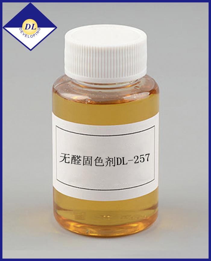 无醛固色剂(50)DL-257