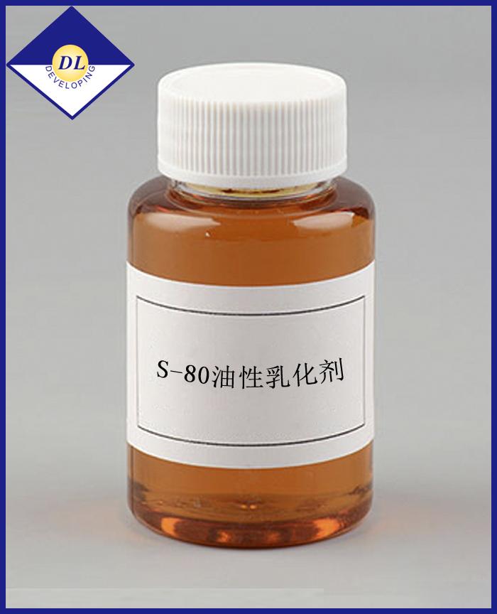 S-80(油性乳化剂)