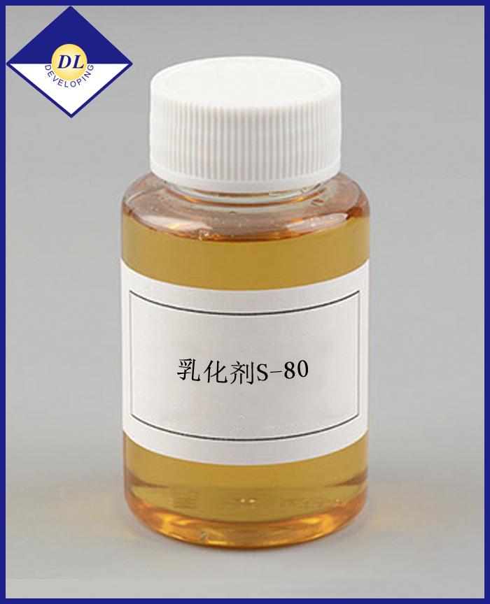 乳化剂S-80