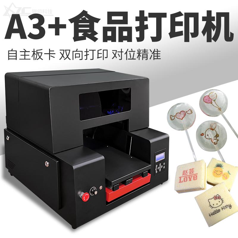 欣芝彩食品印花机能在饼干蛋糕马卡龙棉花糖糕点汤圆面条糯米纸打印图案的机器