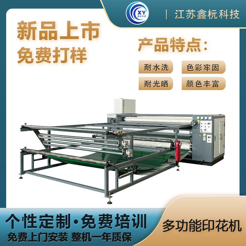 热转移印花机设备鑫杬科技厂家直销质量好售后周全