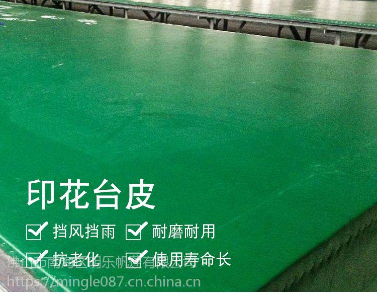 明乐台板胶批发_蓝绿印花台皮布_耐用防老化台板胶