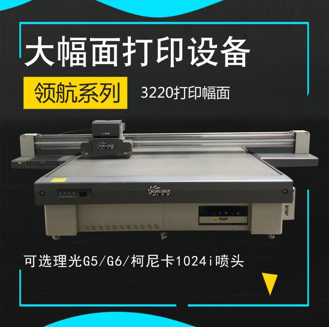 大型UV平板打印机装饰画皮革金属塑料纺织食品数码喷墨印花机