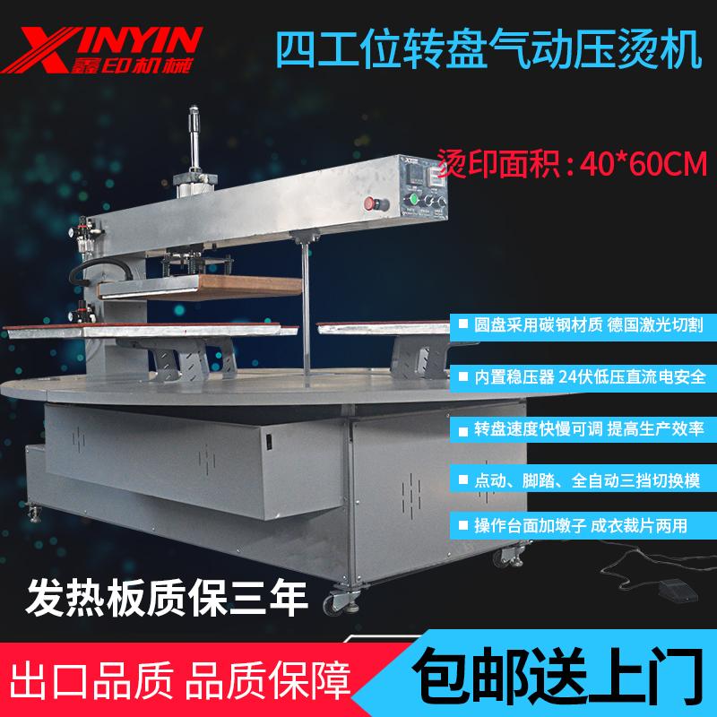 烫画机热转印气动四工位压烫机4060CM
