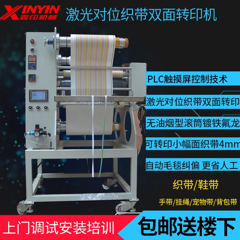 织带印花机激光双面对位全自动热转印织带转印机