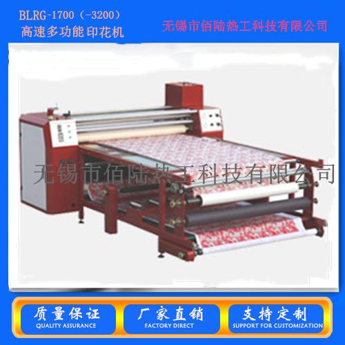 佰陆热工BLRG-1700(-3200)数码印花热转印机