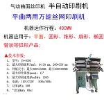 注射器管丝印机玻璃管滚印机塑料管丝网印刷机