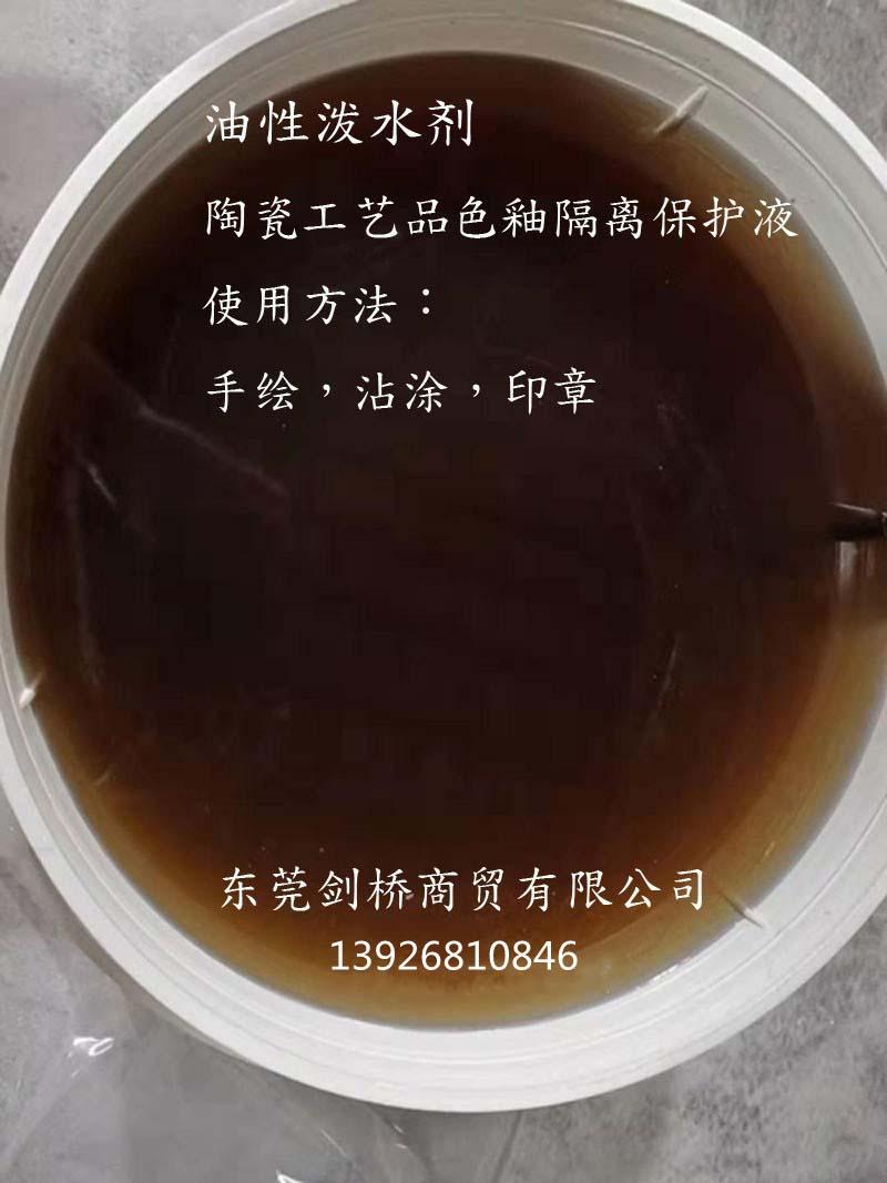 油性泼水剂,油性泼釉隔离剂