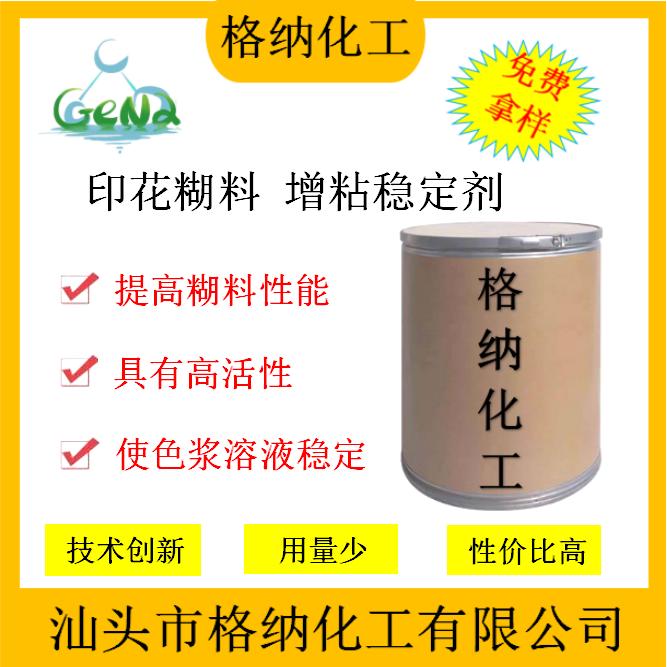 格纳印花糊料添加剂,增粘稳定剂,添加量01,提高糊料和印花色浆性能
