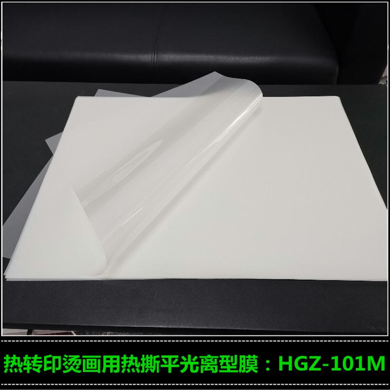 供应热撕平光离型胶片热转印烫画胶片丝印热转印膜