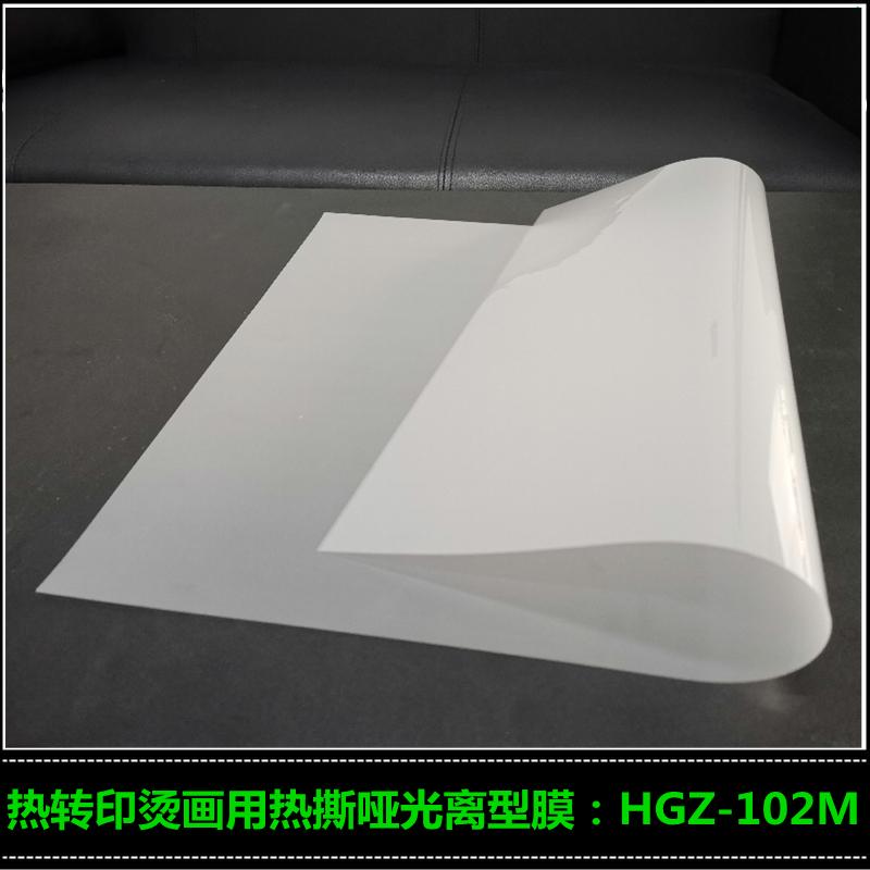 销售热撕哑光离型膜热转印烫画离型膜丝印烫画胶片
