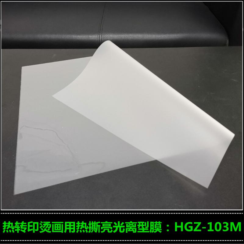 供应热转印烫画离型膜热撕亮光离型膜热转印烫画材料
