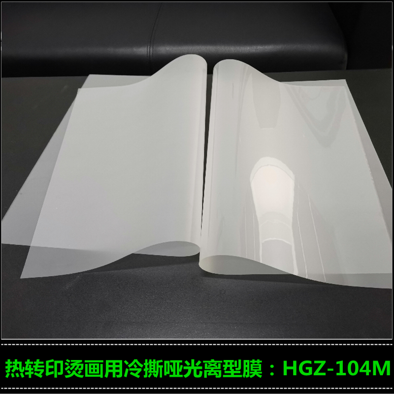 厂家销售烫画胶片烫画离型膜热转印胶片冷撕哑光离型膜