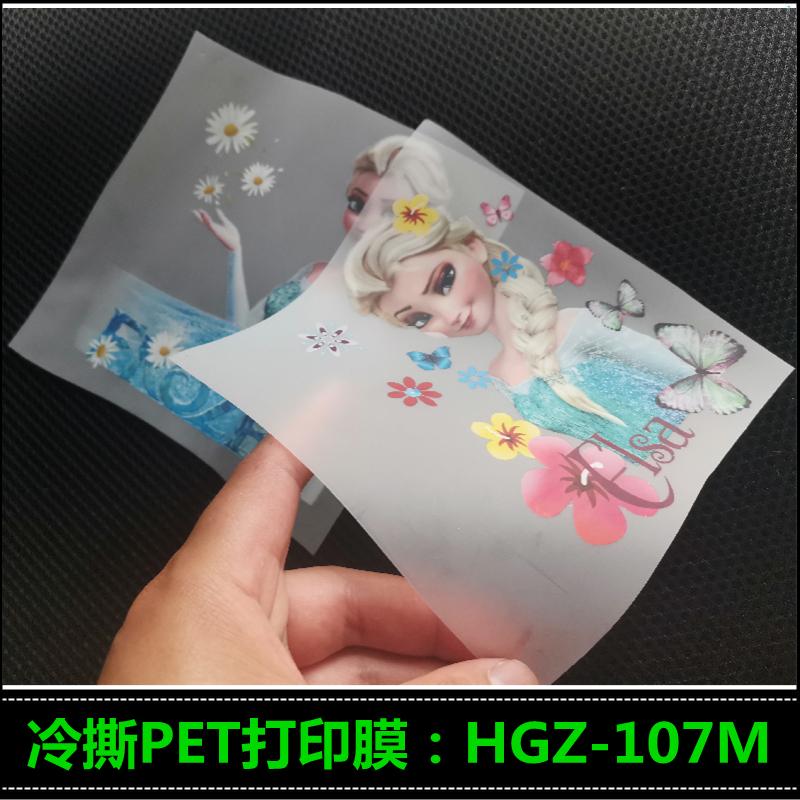 供应高志热转印PET打印膜白墨烫画打印膜烫画胶片厂家