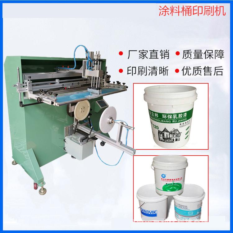 真石漆桶丝印机化工桶丝网印刷机乳胶漆桶滚印机