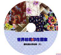 世界纺织印花图案
