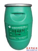 日本固色剂