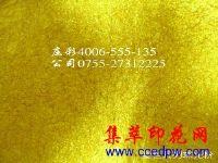 庄彩进口金色超闪珠光粉