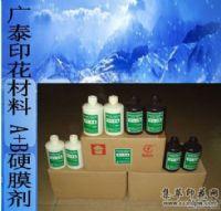 田菱A+B硬膜剂