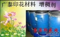 供应PTF增稠剂