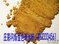 珠光粉|金色珠光粉|进口金色珠光粉|珠光粉厂家