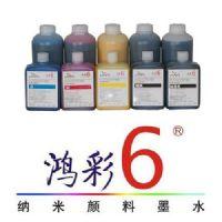 供应鸿盛鸿彩CANONipf8010S染料墨水绢丝布油画布打印